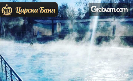 Релакс в град Баня! Вход за топъл външен минерален басейн, горещо топило и външно калолечение, плюс 1 процедура по избор