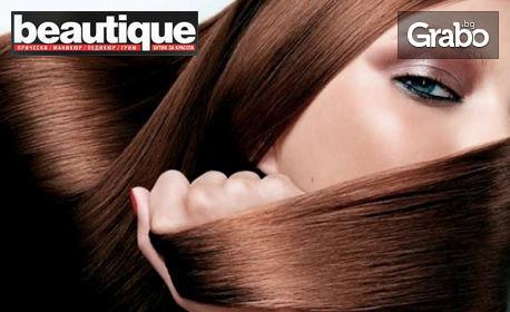 Бутик за красота Beautique: 33% отстъпка