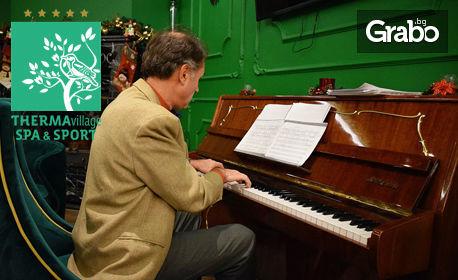 Руска Нова година в Кранево! Нощувка на база All Inclusive с празнична програма, плюс релакс зона