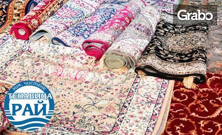 Пране и изсушаване килим до 25кг