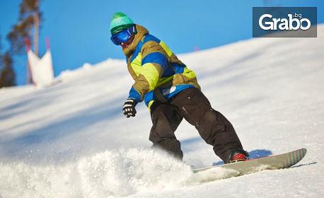 Наем на пълно ски или сноуборд оборудване - за 1, 2, 3 или 6 дни