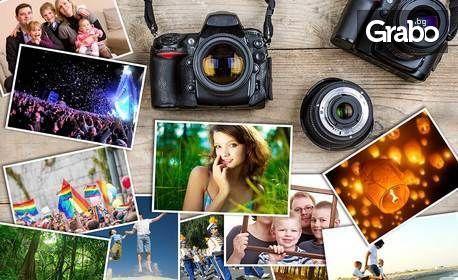 Отпечатване на 50 снимки в размер по избор