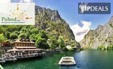 Еднодневна екскурзия до Скопие и каньона Матка на 17 Ноември