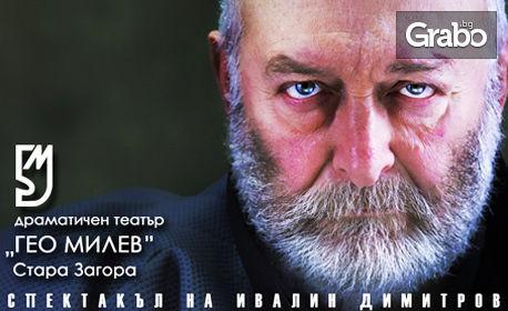 """Старозагорският театър гостува в Добрич! Гледайте спектакъла """"Трагедия от грешки"""" на 03.10"""