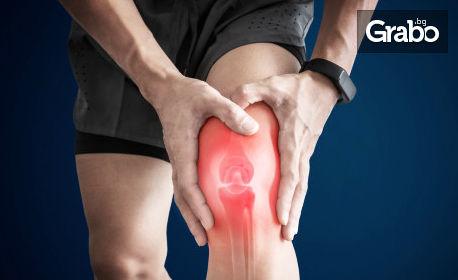 60 минути терапия при болки в коляното