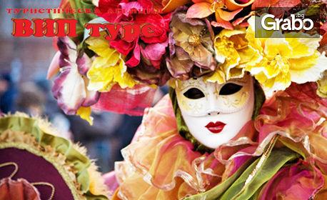 Посети Милано, Верона и Карнавала във Венеция! Екскурзия с 3 нощувки със закуски, плюс самолетен транспорт