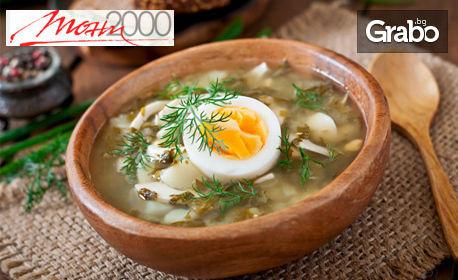Хапване за вкъщи! Супа или салата, плюс основно ястие - без или със пърленка, с възможност за безплатна доставка