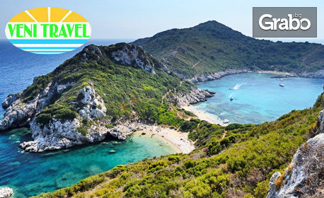 За 22 Септември на остров Корфу - Рая на земята! 3 нощувки със закуски, плюс транспорт