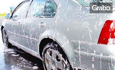 Външно измиване на лек автомобил, плюс вакса и ръчно полиране на предно стъкло и гуми