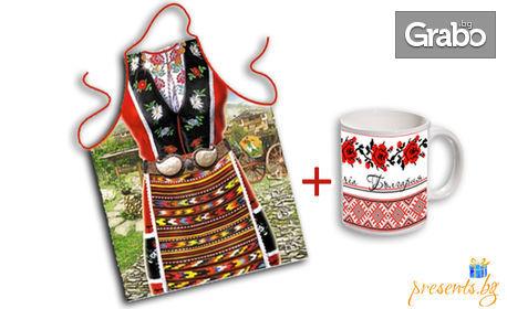 Подарък с етно мотиви - дамска и/или мъжка престилка - без или със чаша