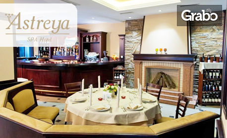 През Май и Юни в Хисаря! 3, 4 или 5 нощувки - със закуски и вечери или на база All Inclusive Light