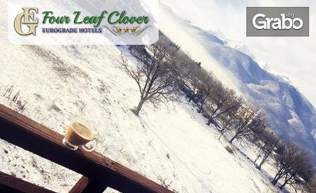 Ски ваканция в Банско! 2 нощувки със закуски и вечери, плюс ползване на релакс зона с топъл минерален басе