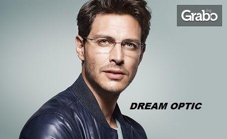 2d9e9bab371 Модерни диоптрични очила с италианска рамка по избор и 2 броя  висококачествени стъкла Smile на Essilor, от Dream Optic