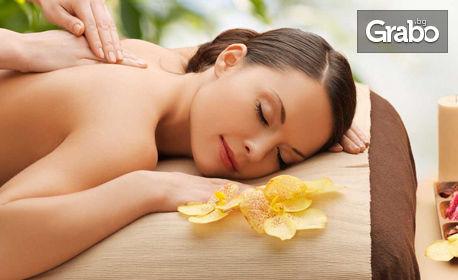 Класически масаж на гръб или на цяло тяло, или дълбокотъканен масаж с ходила - на задна част на тялото или на цяло тяло