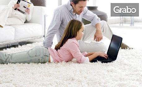 Изпиране на килими за 1.50лв на кв.м.
