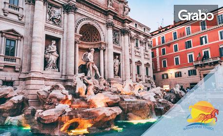 изображение за оферта Посети Рим през Август! 3 нощувки със закуски, плюс самолетен билет, туристическа обиколка и възможност за Флоренция, от Фанагория Травел