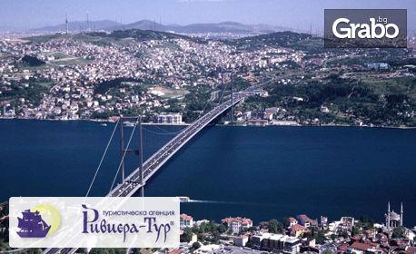 Тридневна екскурзия до Истанбул, с 1 нощувка със закуска, плюс транспорт