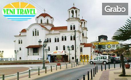 Ноемврийска екскурзия до Солун и Паралия Катерини! 2 нощувки със закуски, плюс транспорт и възможност за Метеора