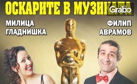 """""""Оскарите в музиката"""" с Фицата и Милица Гладнишка - на 2 Февруари"""
