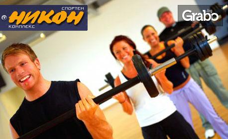 Месечна карта за неограничен фитнес и сауна с 67% отстъпка