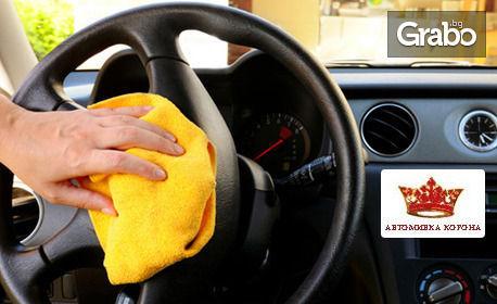 Цялостно изпиране на лек автомобил или джип - на половин цена