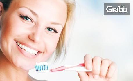 За здрава усмивка! Преглед при наличие на дентален проблем, диагностика и план за лечение