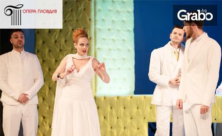 """Opera Open представя музикалната комедия """"Компания"""" - на 29 Август, в Пловдив"""