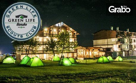 Скаутски лагер в Банско за дете на 6-14г с един или двама възрастни! 5 нощувки със закуски, обеди и вечери