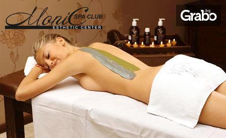 SPA терапия с поморийска кал и луга, плюс масаж