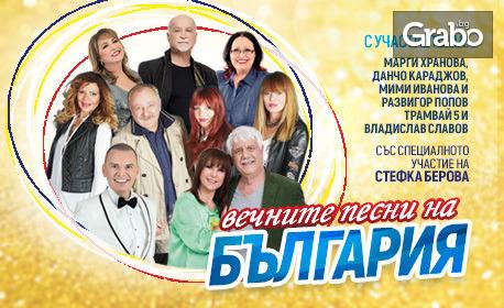 """Вечните песни на България в концерта """"Най-големите хитове"""" - на 5 Август"""