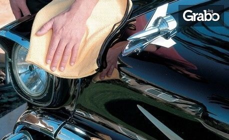 Цялостно полиране на автомобил, плюс нанасяне на вакса Rаin Off на стъкла и огледала