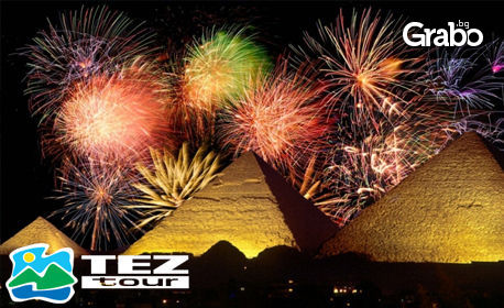 Нова година в Египет! 6 нощувки в Hilton Resort 5*, Хургада, плюс празнична вечеря и самолетен билет