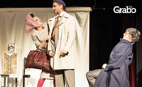 """Спектакълът """"Аз обичам, ти обичаш, тя обича"""" на Теди Москов - на 1 Септември"""