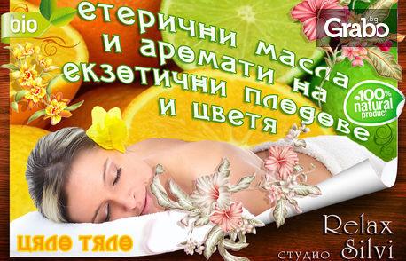 Масаж на цяло тяло с етерични масла и екозични аромати