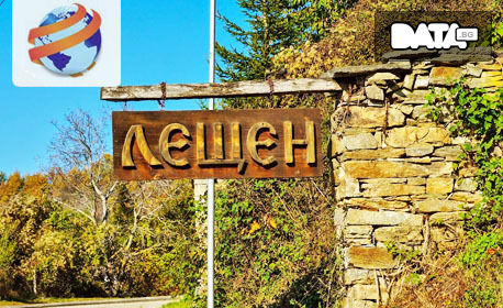 Еднодневна екскурзия до Ковачевица и Лещен през Октомври