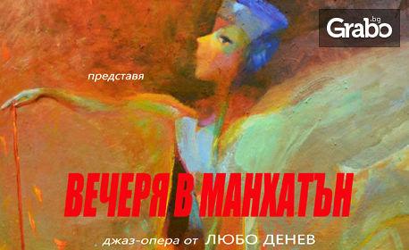 """Джаз операта от Любо Денев """"Вечеря в Манхатън"""" - на 28 Юни"""
