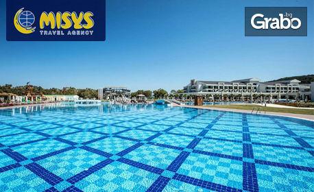 В Кушадасъ през Април или Май! 5 нощувки на база 24 часа Ultra All Inclusive в Korumar Ephesus SPA & Beach Resort*****