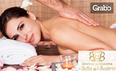Класически масаж на цяло тяло или балийски масаж с олио от макадамия