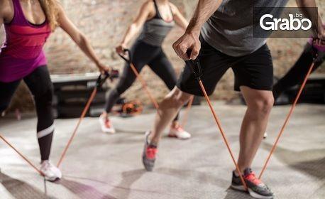 Тренировъчен ластик със съпротивление 20кг, плюс дръжки