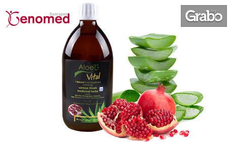 Aloe G Vital от Алое вера гел, в комбинация с колаген, хиалуронова киселина, нар и билки от остров Крит