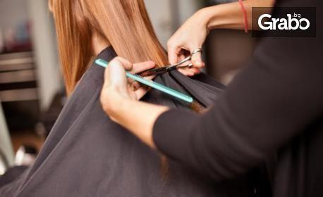 За косата! Подстригване - без или със шоколадова терапия или боядисване с боя на клиента