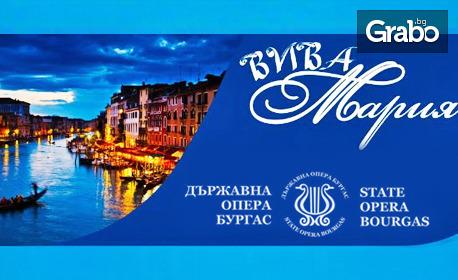 """Концертът """"Вива Мария!"""" на остров Света Анастасия - на 15 Август, плюс транспорт с корабче"""