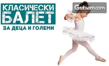 Месечна карта с 8 посещения на Класически балет за деца от 4 до 17г