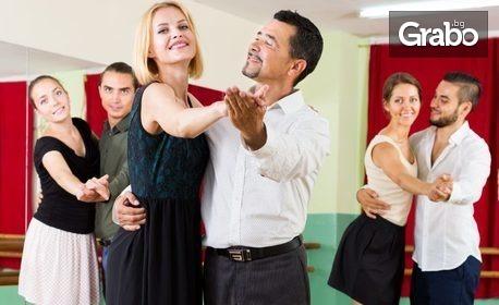 4 посещения на латино и бални танци за възрастни
