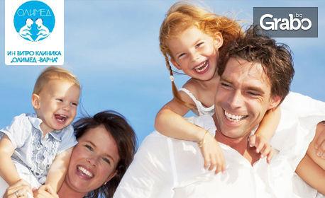 Ултразвуков преглед, плюс гинекологичен преглед или консултация за стерилитет, или спермограма