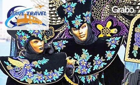 Посетете карнавалите във Венеция и Риека през Февруари! 3 нощувки със закуски, плюс транспорт