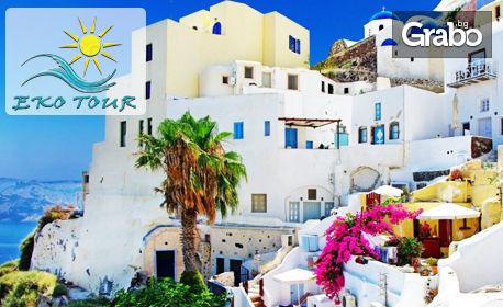 През Септември до остров Санторини и Атина! 4 нощувки със закуски, плюс транспорт
