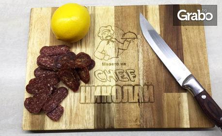 """Дървена дъска за рязане """"Мезето на Chef"""" с персонализирано име"""