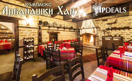 Зимна приказка в Арбанаси! Нощувка със закуска и вечеря, плюс бутилка вино или релакс зона
