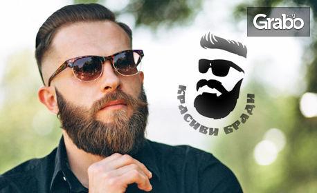 Комплект за брада Red Оne, плюс бонус елегантна велурена чантичка